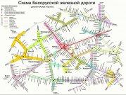Карта железных дорог РБ
